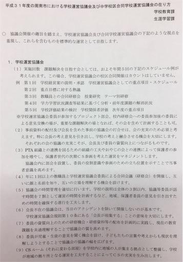f:id:fukugawa-es:20190130095147j:image