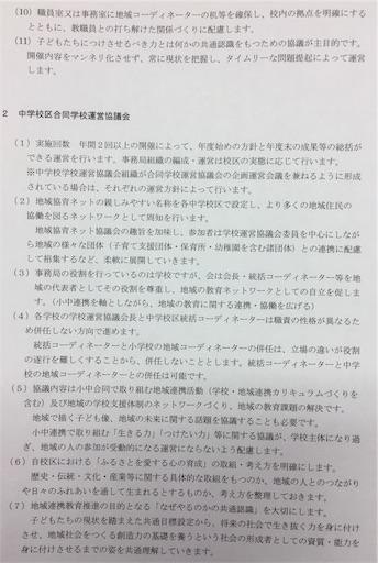f:id:fukugawa-es:20190130095150j:image