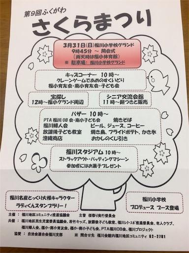 f:id:fukugawa-es:20190325165607j:image