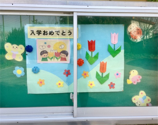 f:id:fukugawa-es:20190409133303j:image