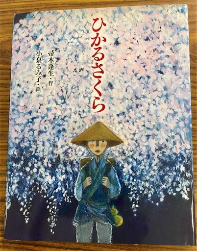 f:id:fukugawa-es:20190606084030j:image