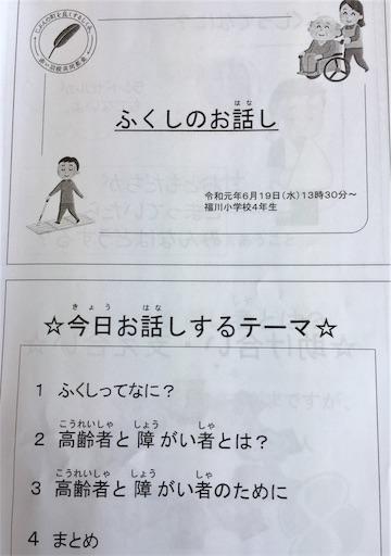 f:id:fukugawa-es:20190619171448j:image