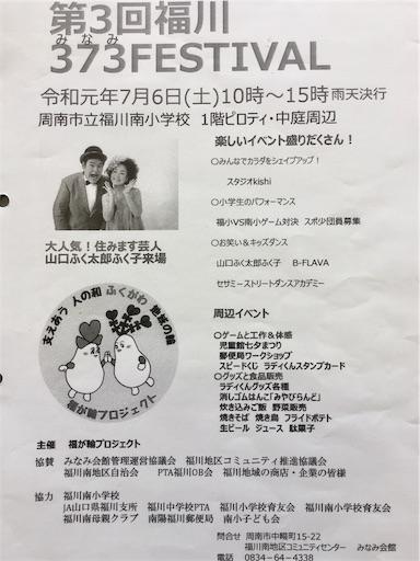 f:id:fukugawa-es:20190701105345j:image