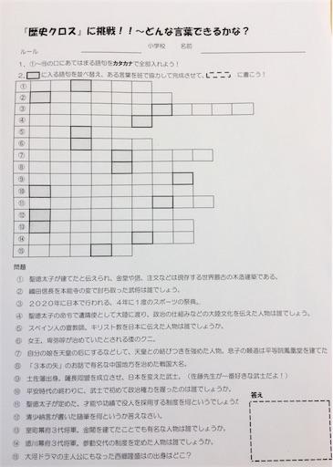 f:id:fukugawa-es:20190807135611j:image
