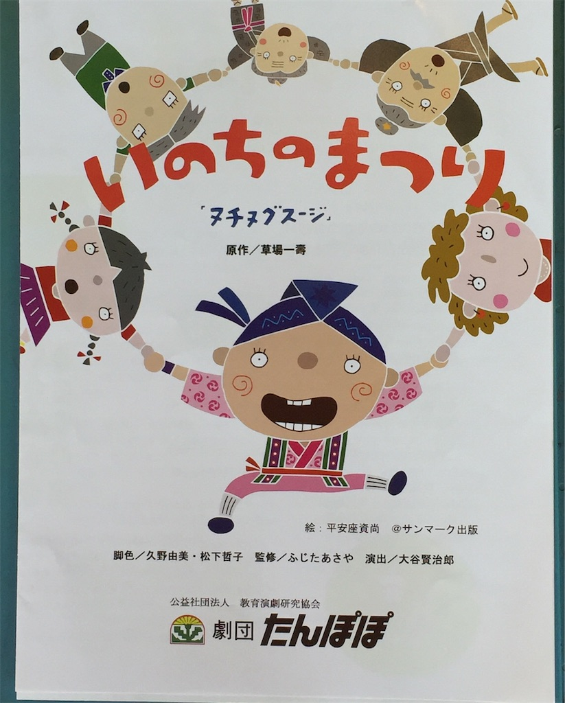 f:id:fukugawa-es:20191009110424j:image