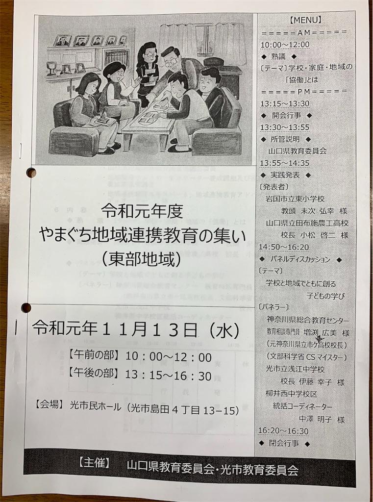f:id:fukugawa-es:20191113180405j:image