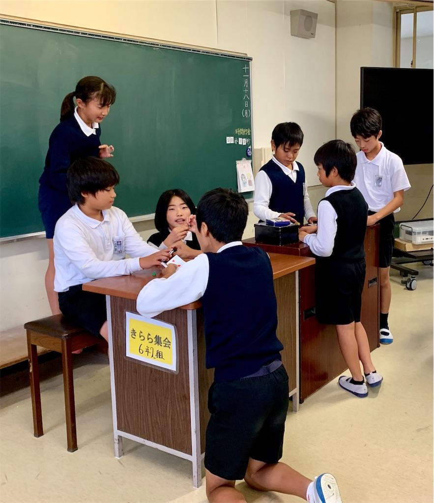 f:id:fukugawa-es:20191118150646j:image