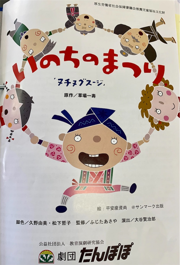 f:id:fukugawa-es:20191120140507j:image
