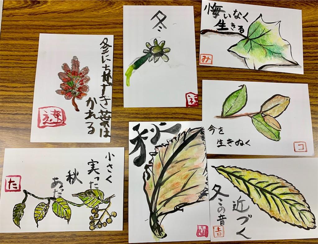 f:id:fukugawa-es:20191122181001j:image