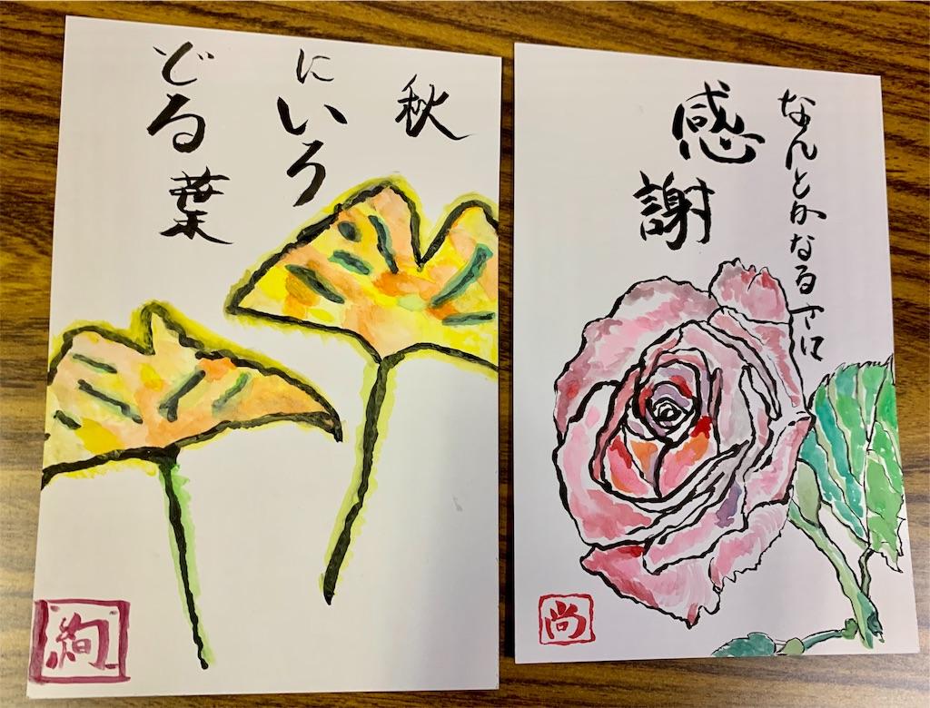 f:id:fukugawa-es:20191122181008j:image