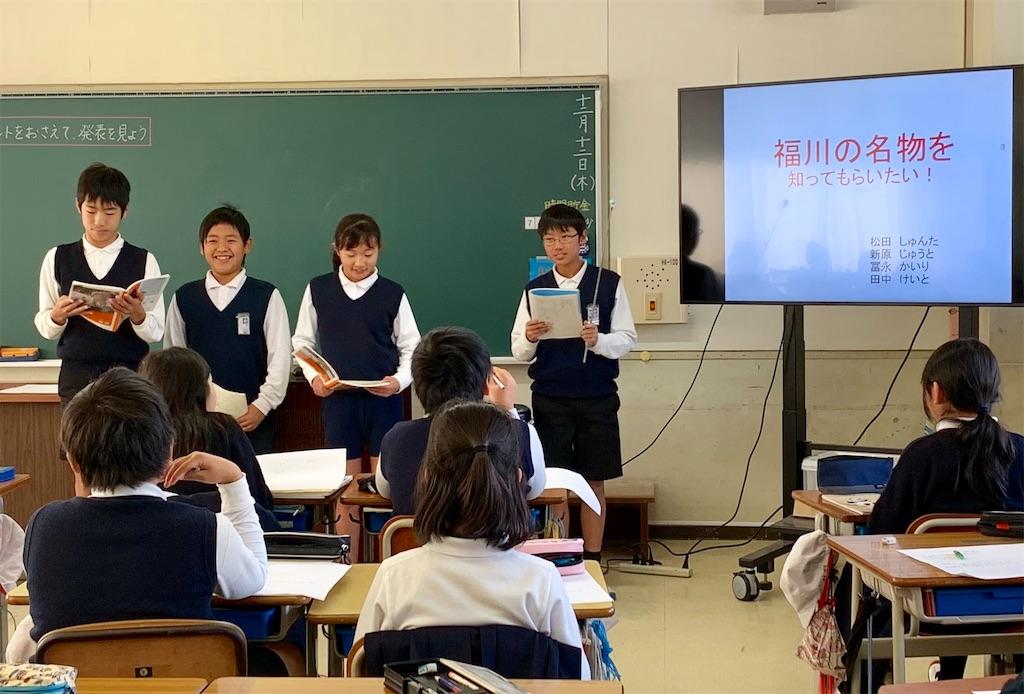 f:id:fukugawa-es:20191212153149j:image