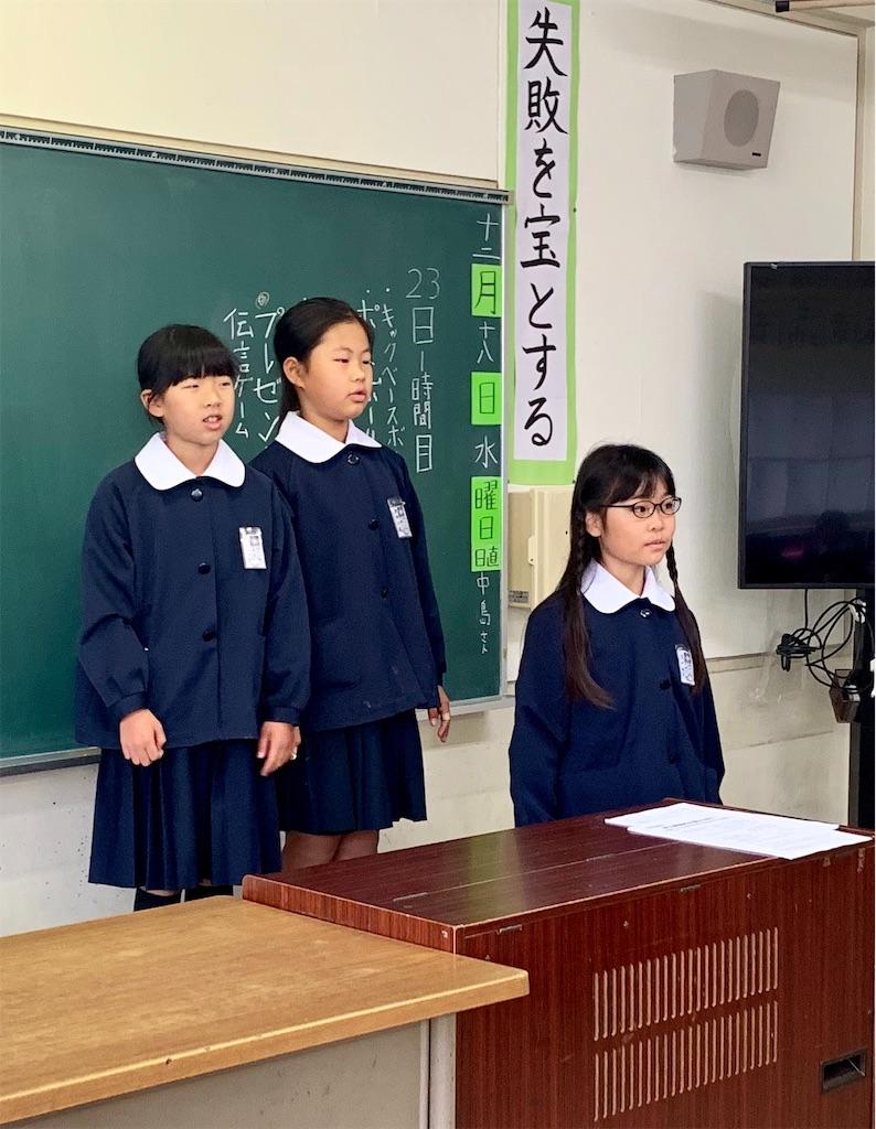 f:id:fukugawa-es:20191218103323j:image