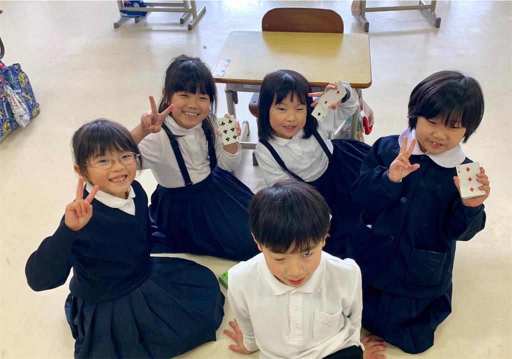 f:id:fukugawa-es:20200108142814j:image