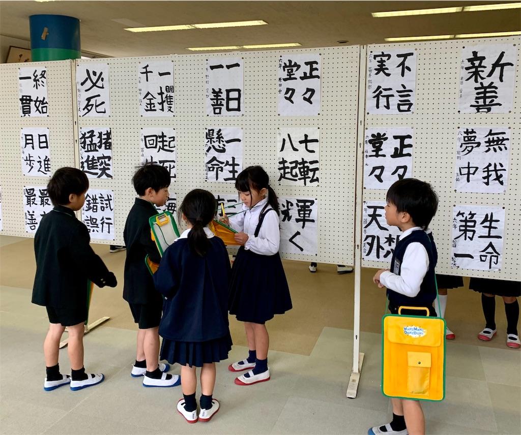 f:id:fukugawa-es:20200116100124j:image