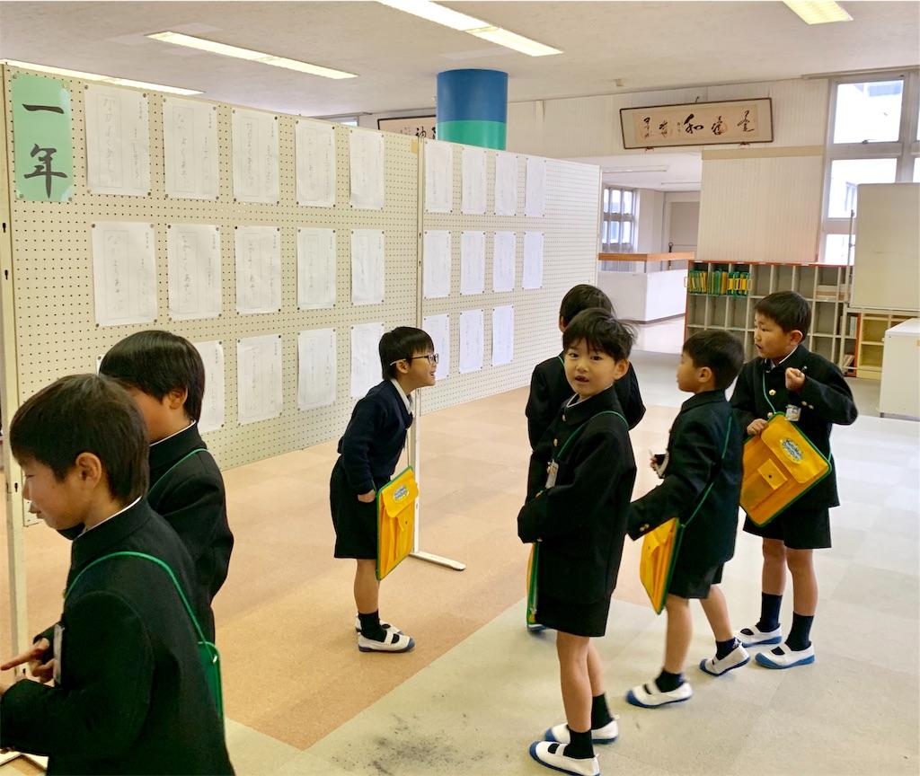 f:id:fukugawa-es:20200116100131j:image