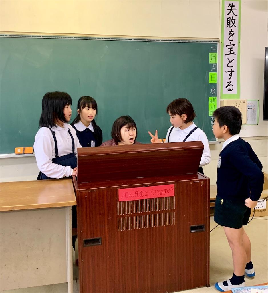 f:id:fukugawa-es:20200212134404j:image