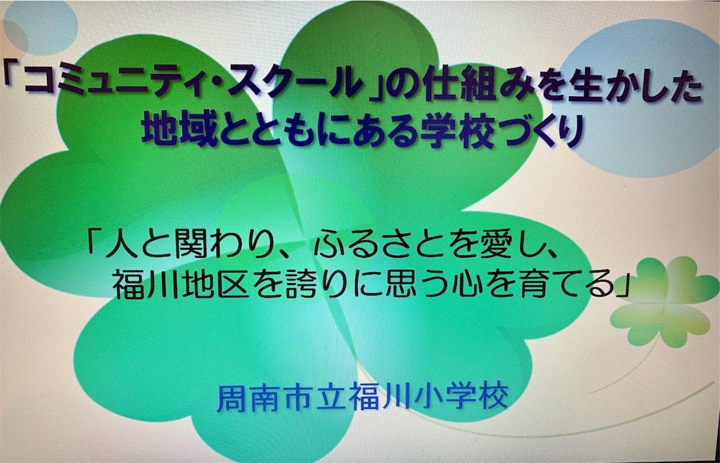 f:id:fukugawa-es:20200221112143j:image