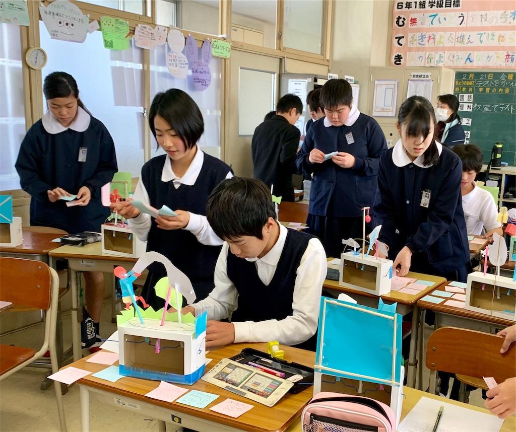 f:id:fukugawa-es:20200221142134j:image