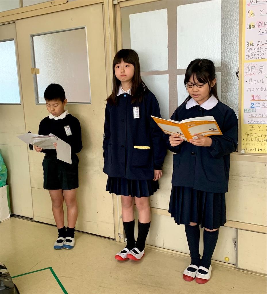 f:id:fukugawa-es:20200225101327j:image