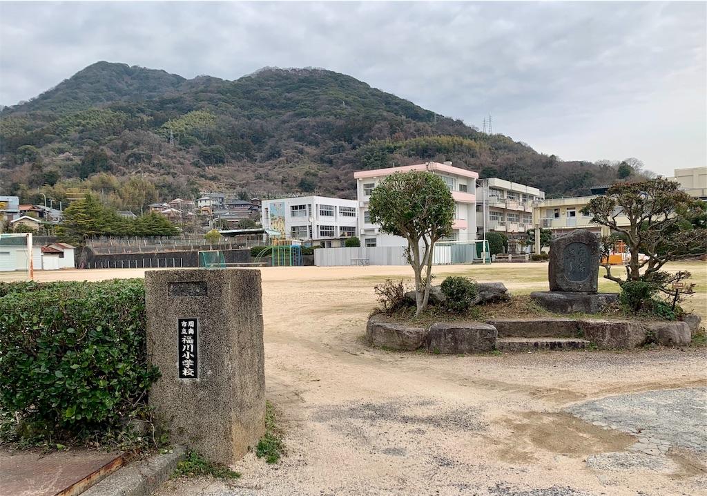 f:id:fukugawa-es:20200225123029j:image