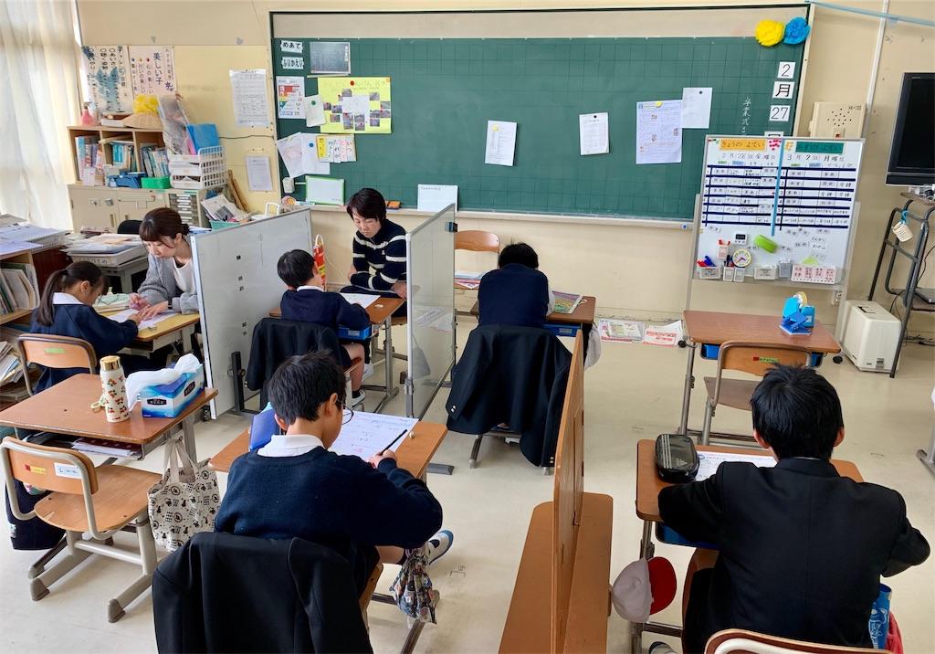 f:id:fukugawa-es:20200228135248j:image