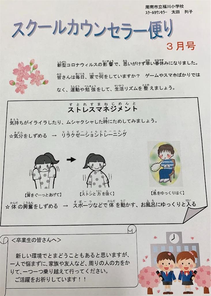 f:id:fukugawa-es:20200311114228j:image
