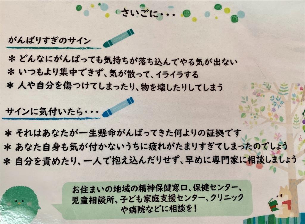 f:id:fukugawa-es:20200424173202j:image
