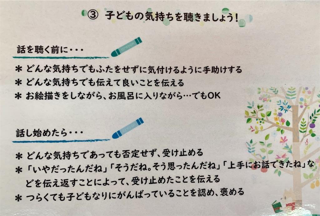 f:id:fukugawa-es:20200424173221j:image