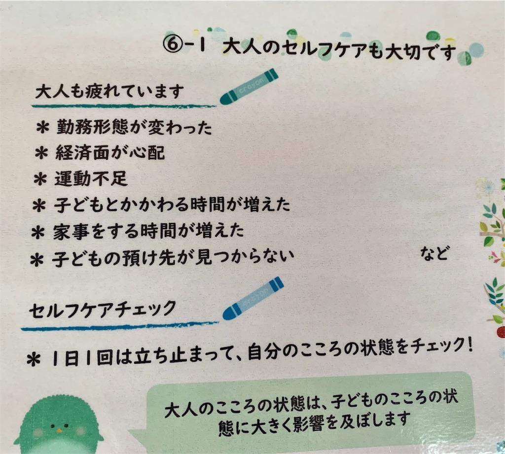 f:id:fukugawa-es:20200424173233j:image