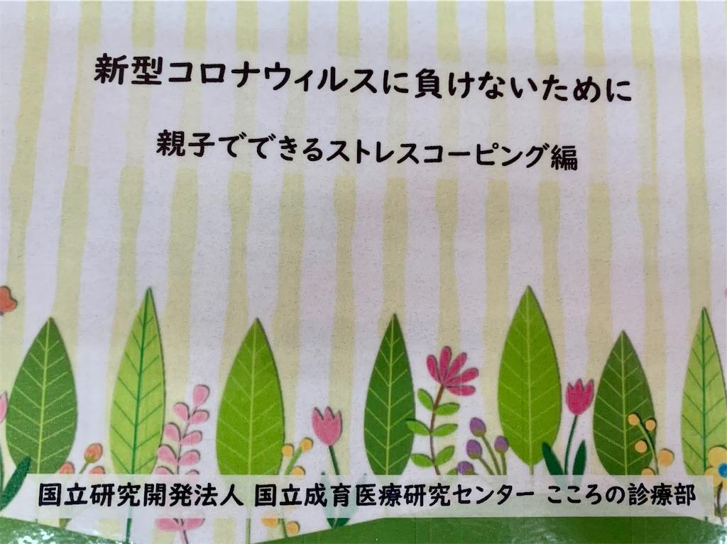f:id:fukugawa-es:20200424173237j:image