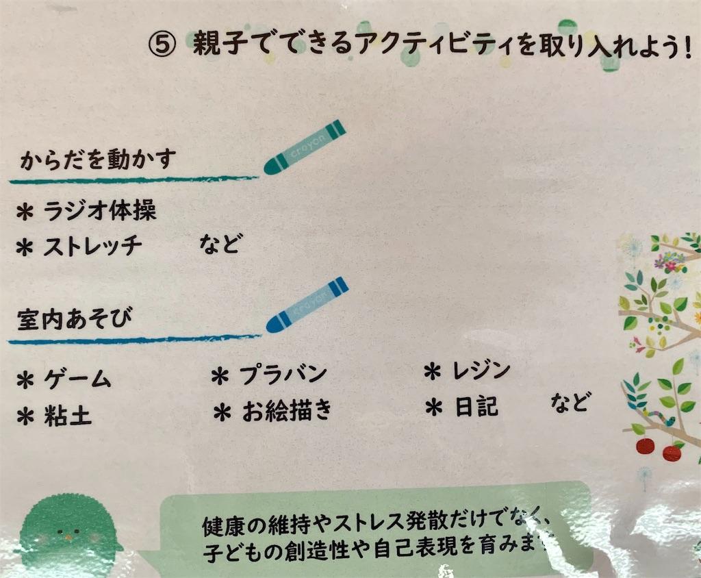 f:id:fukugawa-es:20200424173242j:image