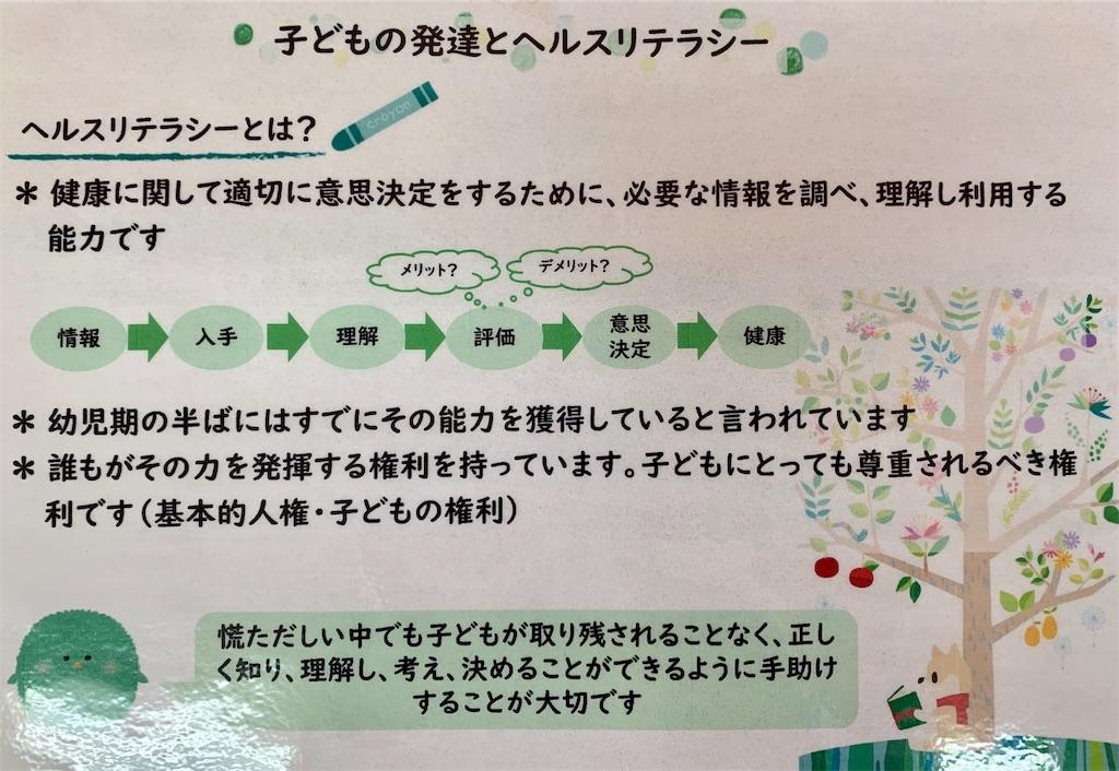 f:id:fukugawa-es:20200424173246j:image