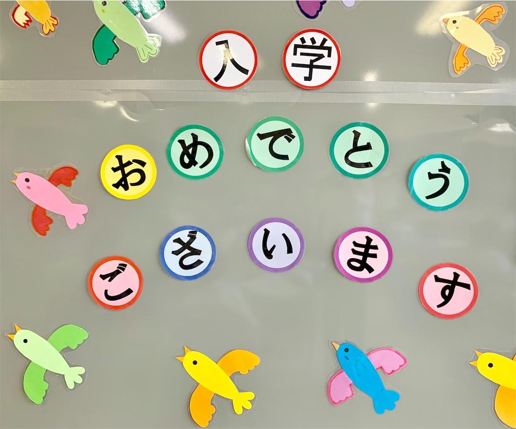 f:id:fukugawa-es:20200525111850j:image