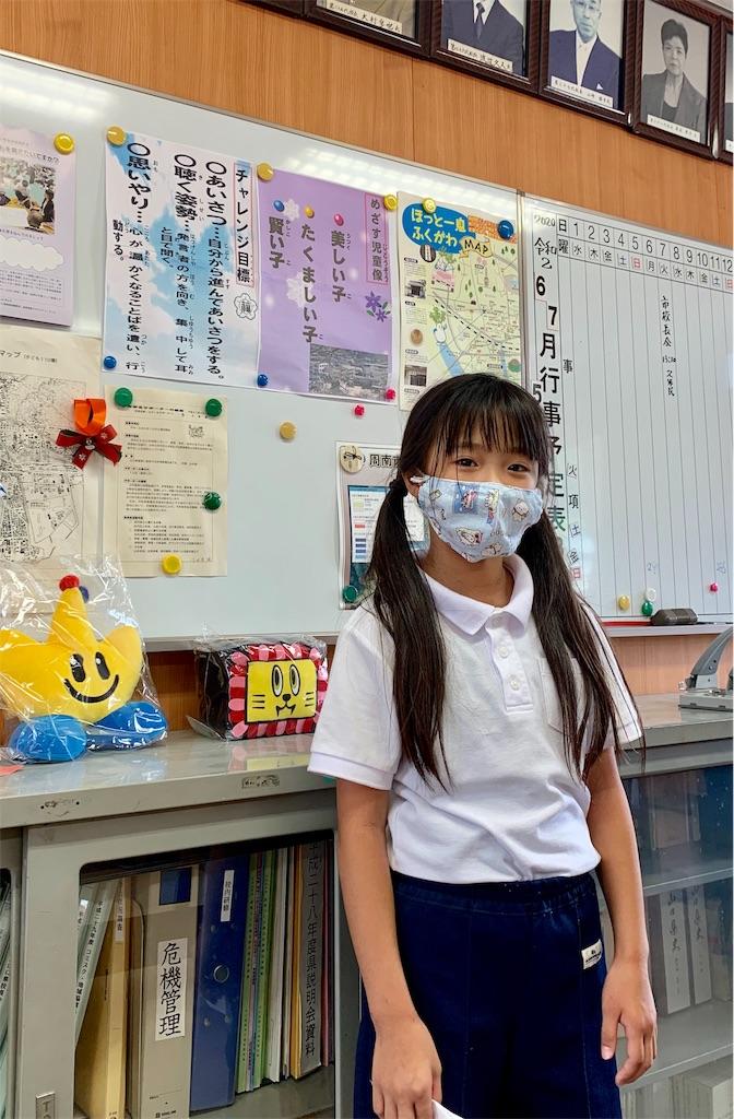 f:id:fukugawa-es:20200617130752j:image