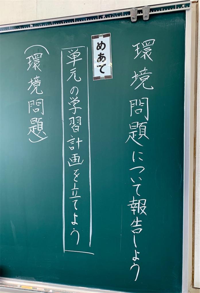 f:id:fukugawa-es:20200619155236j:image