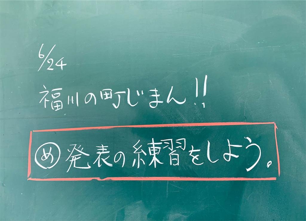 f:id:fukugawa-es:20200624151734j:image