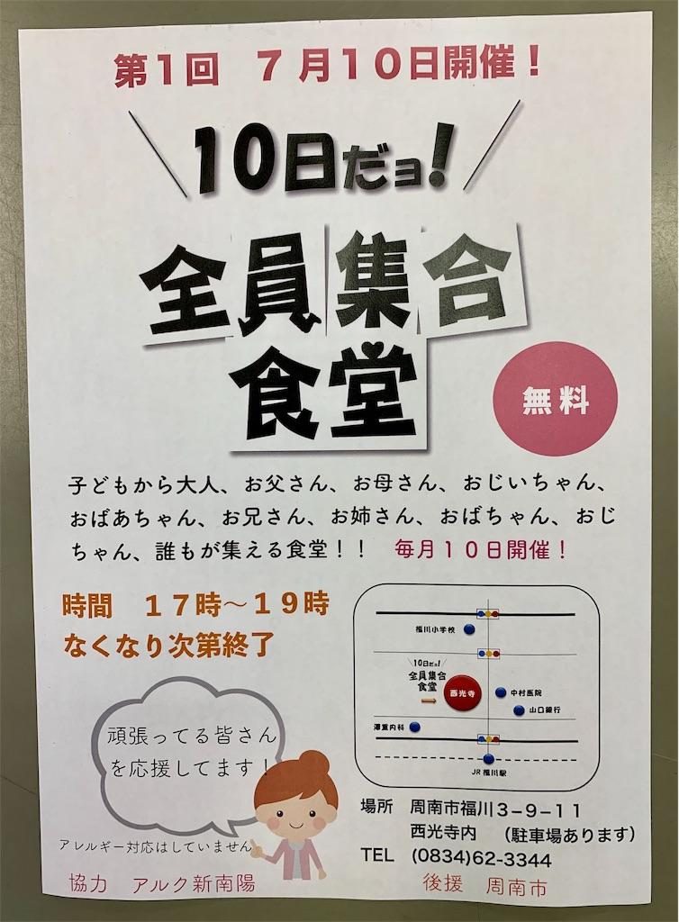 f:id:fukugawa-es:20200713091858j:image