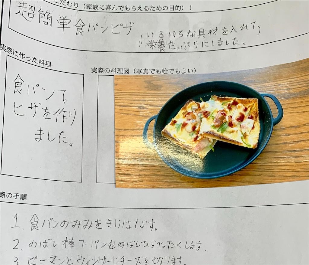 f:id:fukugawa-es:20200715172056j:image