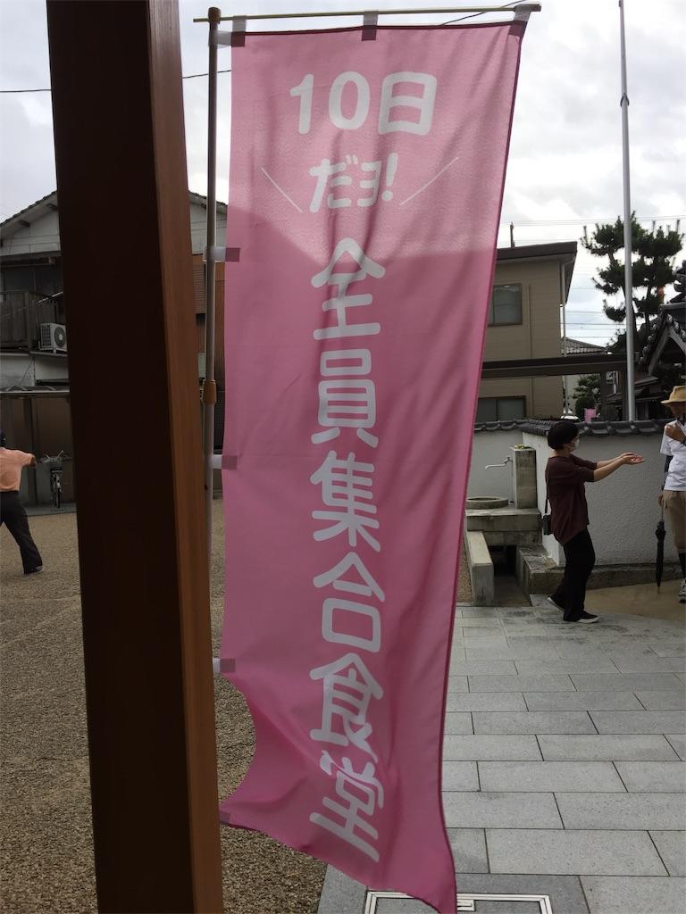 f:id:fukugawa-es:20200810184039j:image