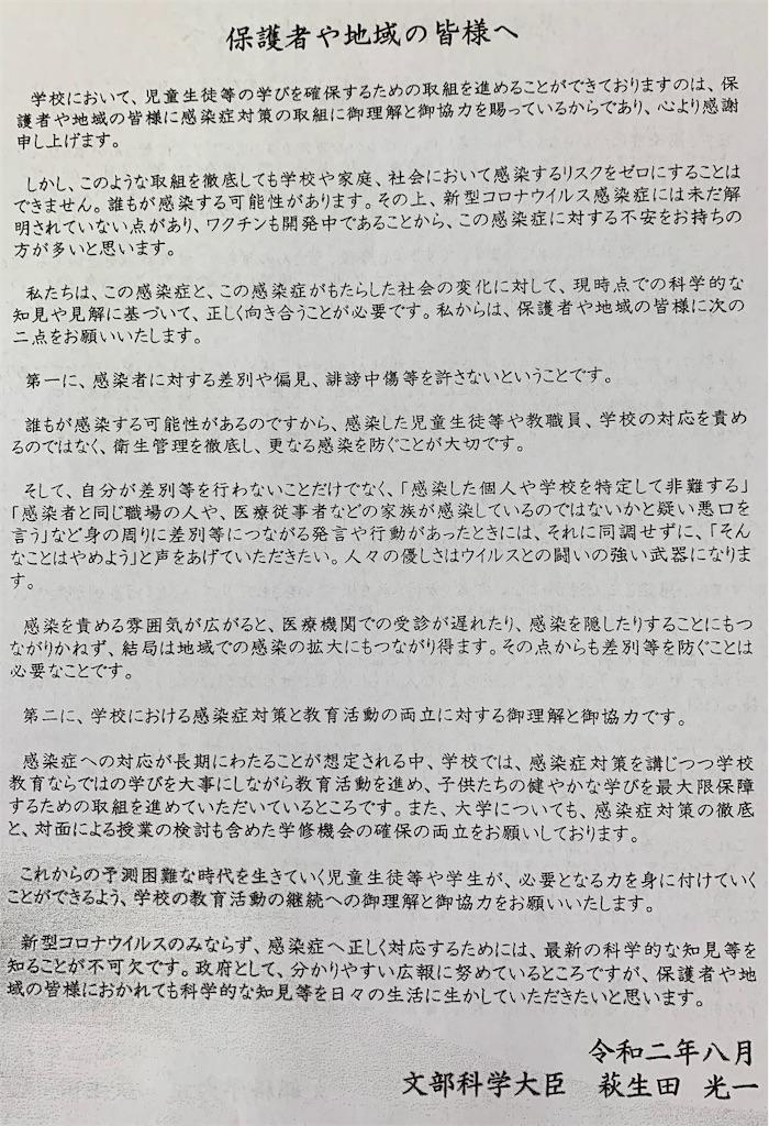 f:id:fukugawa-es:20200901163253j:image