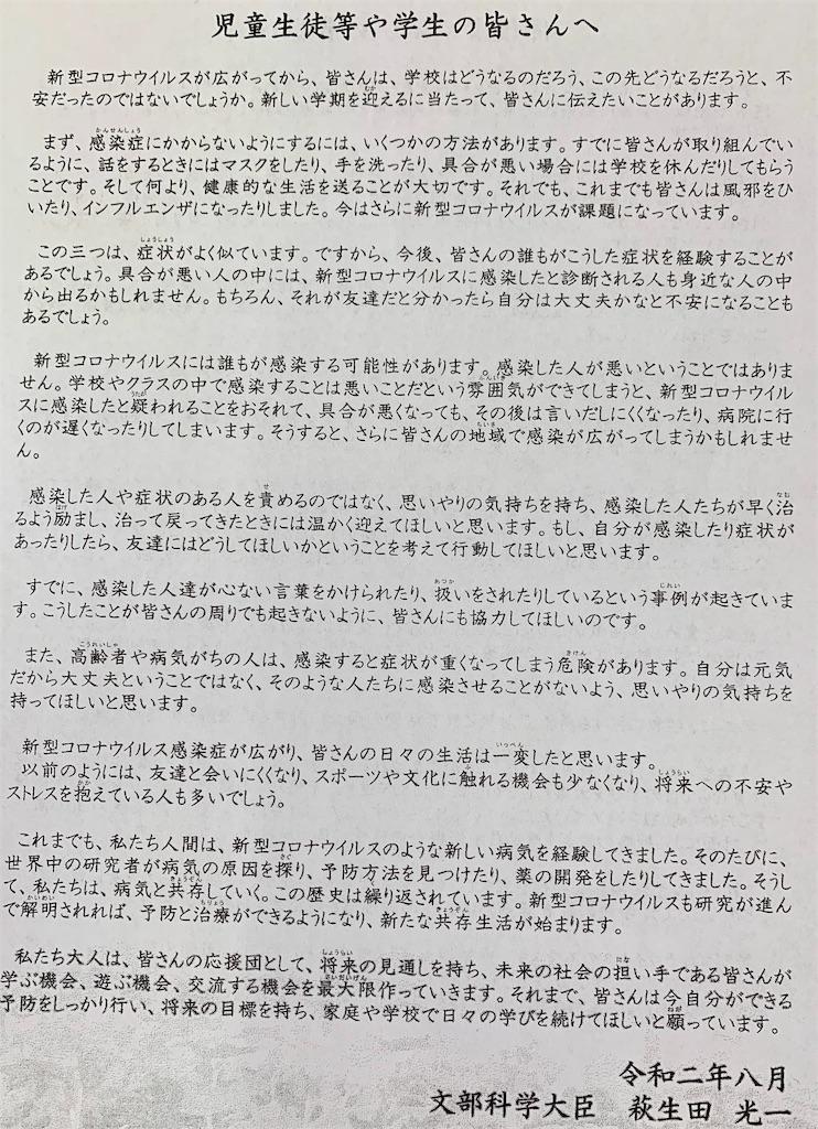 f:id:fukugawa-es:20200901163257j:image