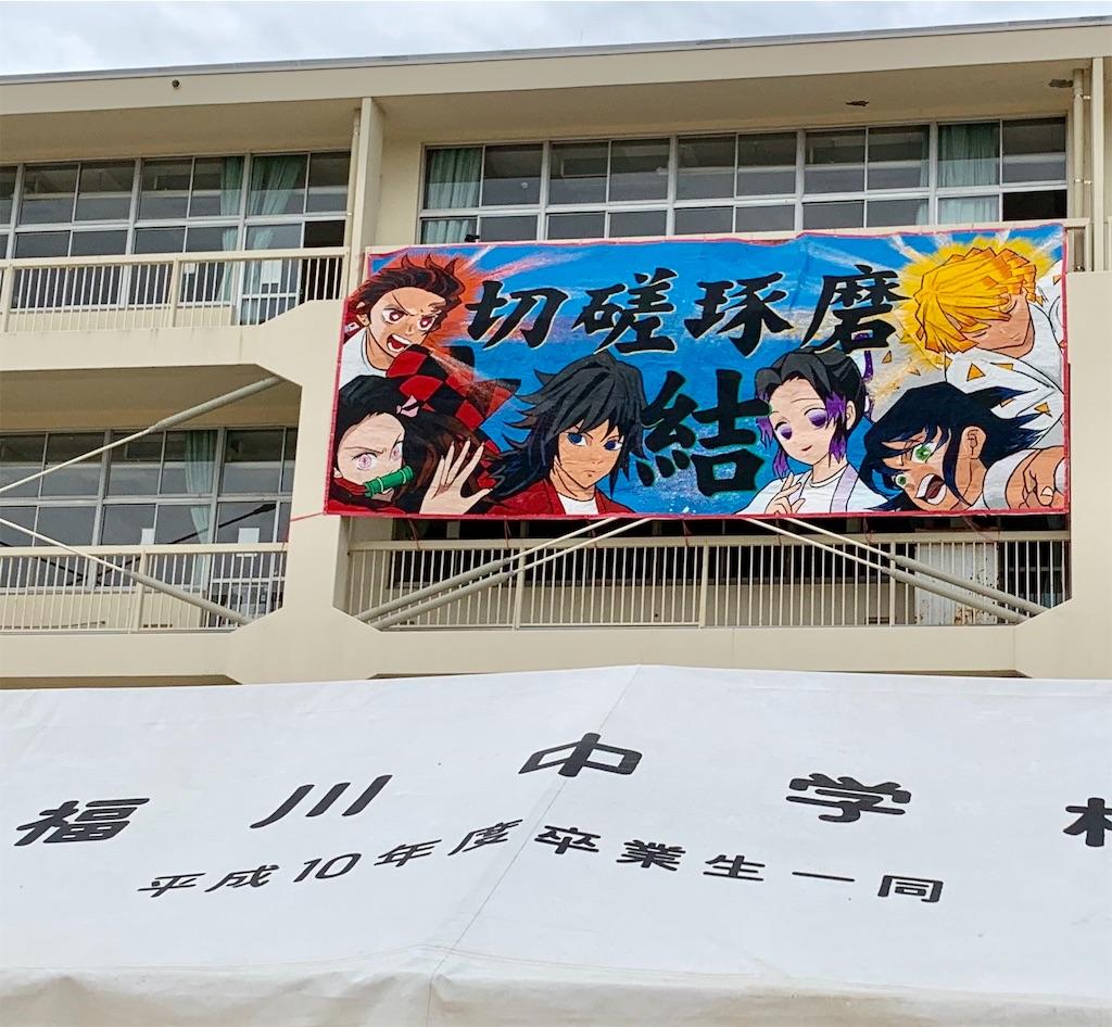 f:id:fukugawa-es:20200906114311j:image