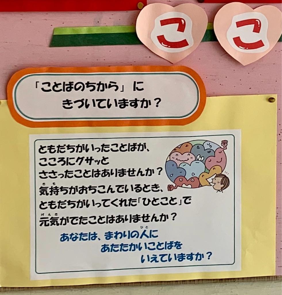 f:id:fukugawa-es:20200930153213j:image