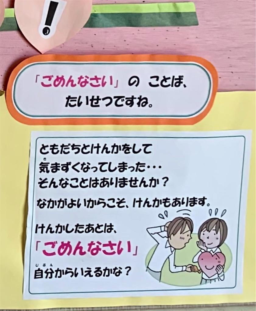 f:id:fukugawa-es:20200930153423j:image