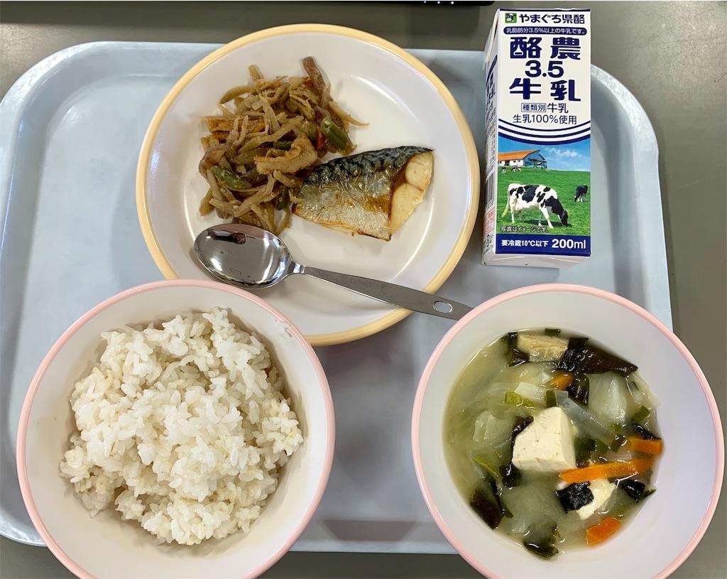 f:id:fukugawa-es:20201006154508j:image