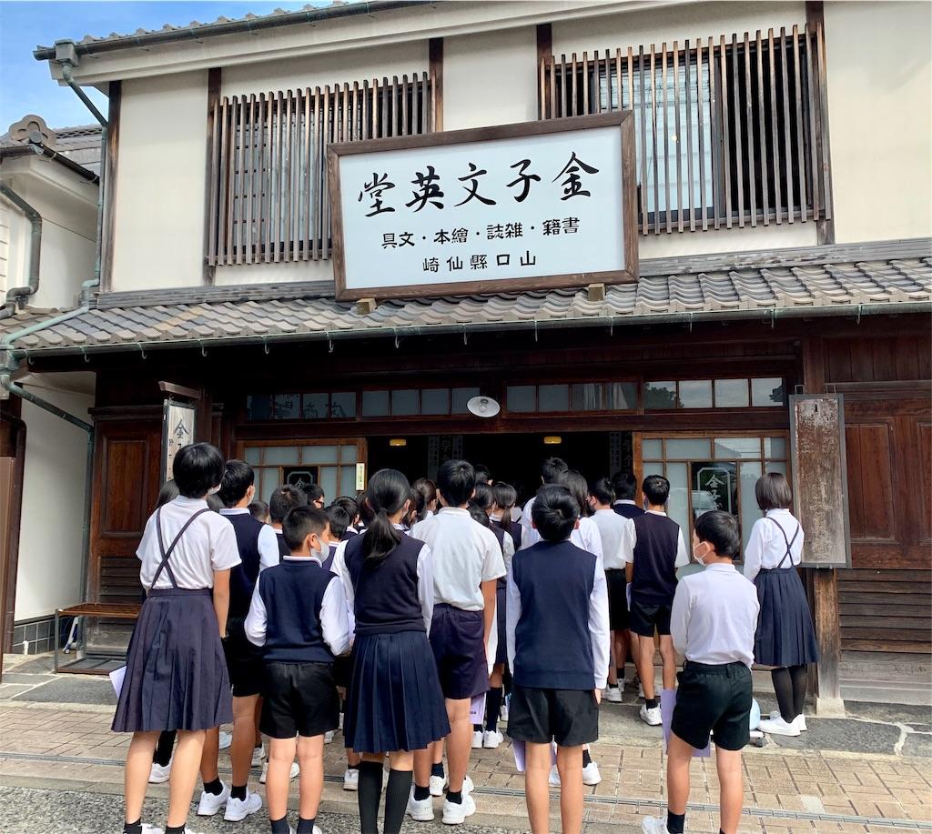 f:id:fukugawa-es:20201021141946j:image