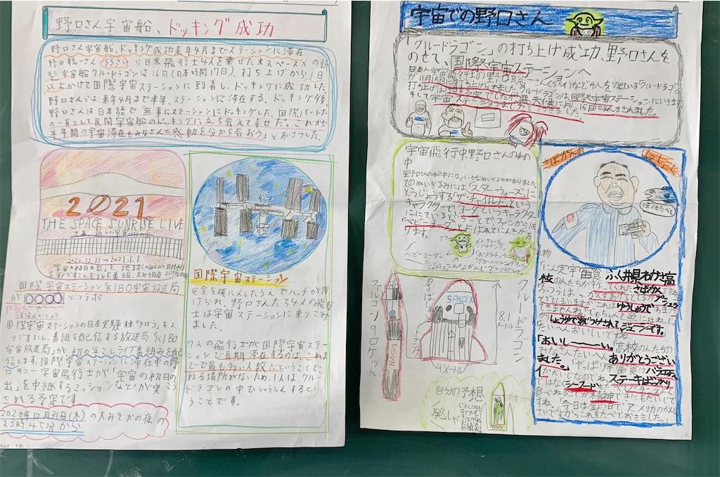 f:id:fukugawa-es:20201210115432j:image
