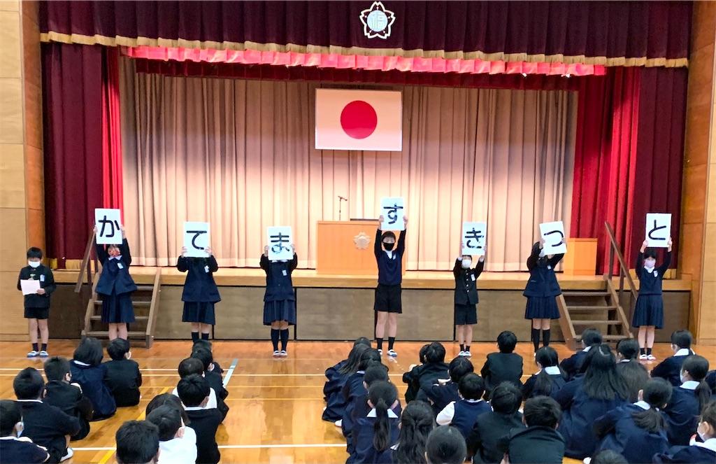f:id:fukugawa-es:20201224100648j:image