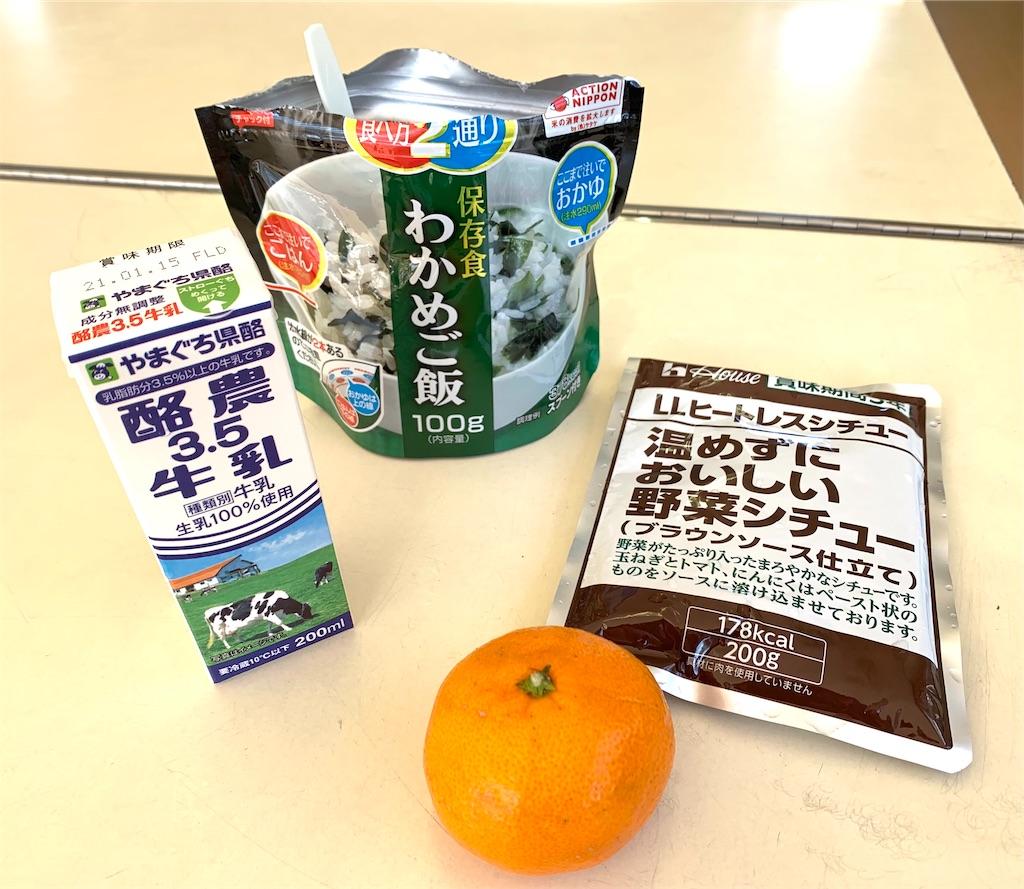f:id:fukugawa-es:20210108123818j:image