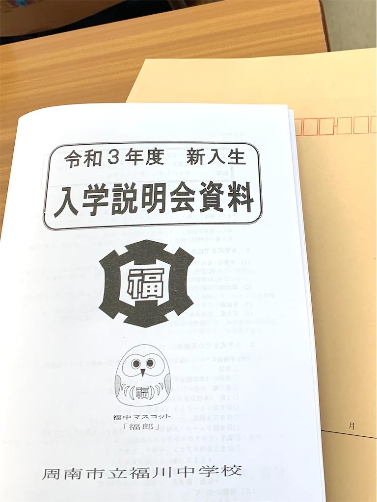 f:id:fukugawa-es:20210204170920j:image